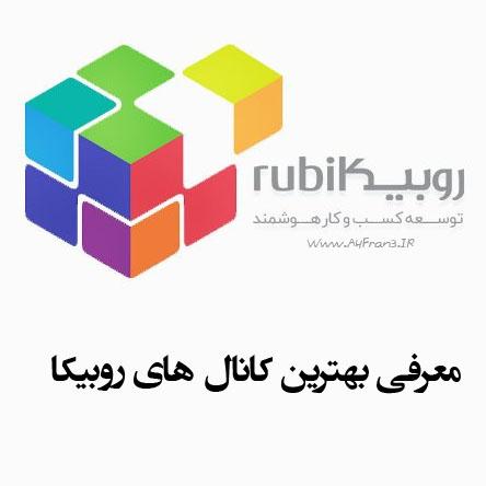 معرفی بهترین کانال های روبیکا