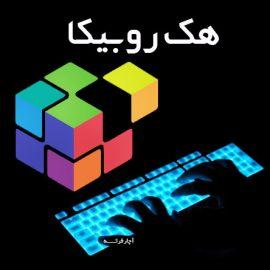 آیا روبیکا هک میشود؟ آموزش هک روبیکا